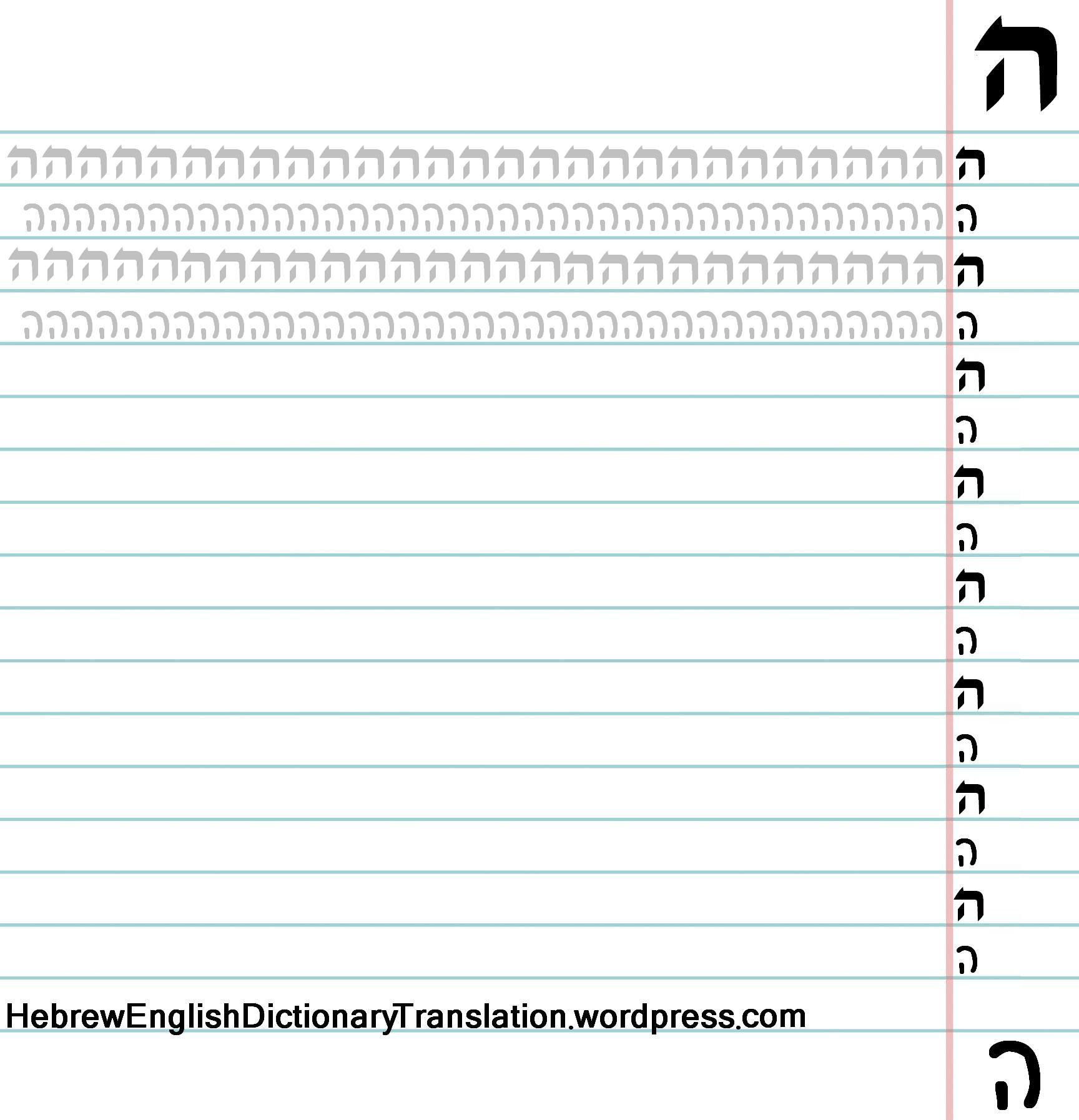 Hay Hebrew Worksheets