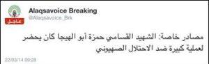 حماس الارهابية