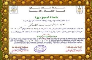 شهادة اجتياح دورة اللغة العبرية بجامعة الملك سعود