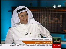 الدكتور علي بن سعد الموسى