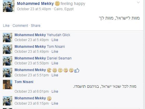 threats against Yehudah Glick