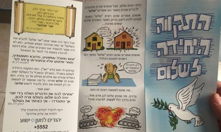 Jews for Jesus pamphlet. Yad L'Achim.