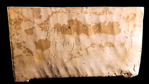Фотография Музея Израиля, фотограф Илан Штульман: «Оссуарий с именем Иеhоханан бен haГалколь»