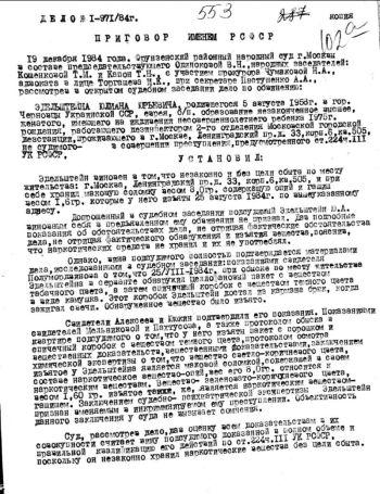 Приговор тому, кто сегодня заставил наследников советского режима услышать слова правды