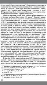"""Вопреки устойчивому мнению о том, что погромами промышляли только петлюровцы да деникинцы, кровавый след тянется и за большевиками. И истории из бабелевской """"Конармии"""" подкрепляют обнаруженные Надей Липес в архивах документы"""