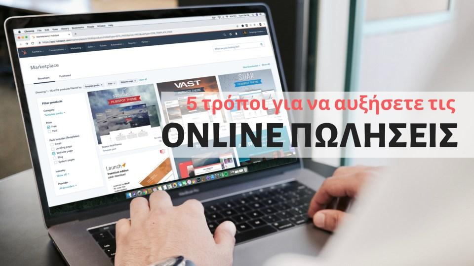 5 τρόποι για να αυξήσετε τις online πωλήσεις σας
