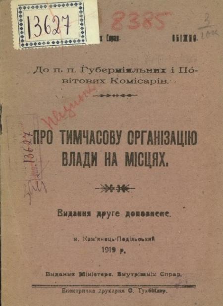 Командир 7-го Синього полку полковник Олександр Вишнівський