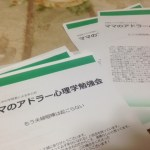 明日「ママのアドラー心理学勉強会」in函館はなはな