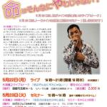 5/22~23【癌】ガンサバイバーLIVE
