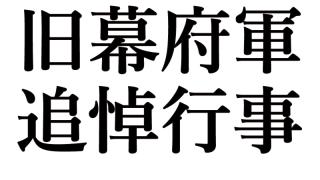 【箱館戦争】旧幕府軍追悼行事のお知らせ
