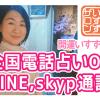 電話占い致します!skyp,LINE