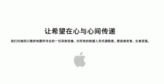 Cordoglio di Apple per il terremoto nello Sichuan Apple aiuta i terremotati cinesi con denaro e dispositivi per le scuole