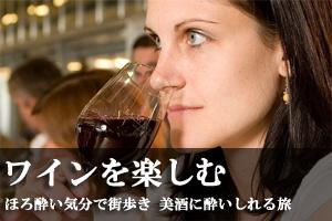 ワインを楽しむ画像