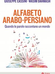 Copertina: Alfabeto arabo-persiano