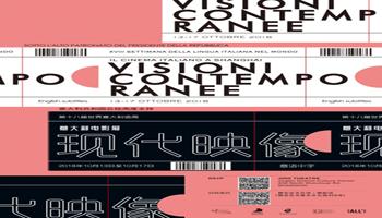"""Programma: rassegna """"Visioni contemporanee: il cinema italiano a Shanghai"""""""