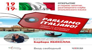 """Club di conversazione """"Parliamo Italiano!"""""""