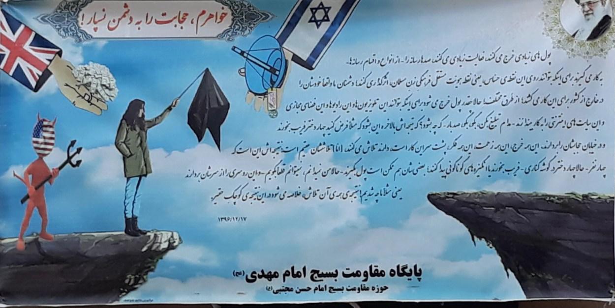 Iran, manifesto murale contro l'Occidente, accusato di voler cambiare la donna iraniana musulmana (ph. In24 / P. Russo).