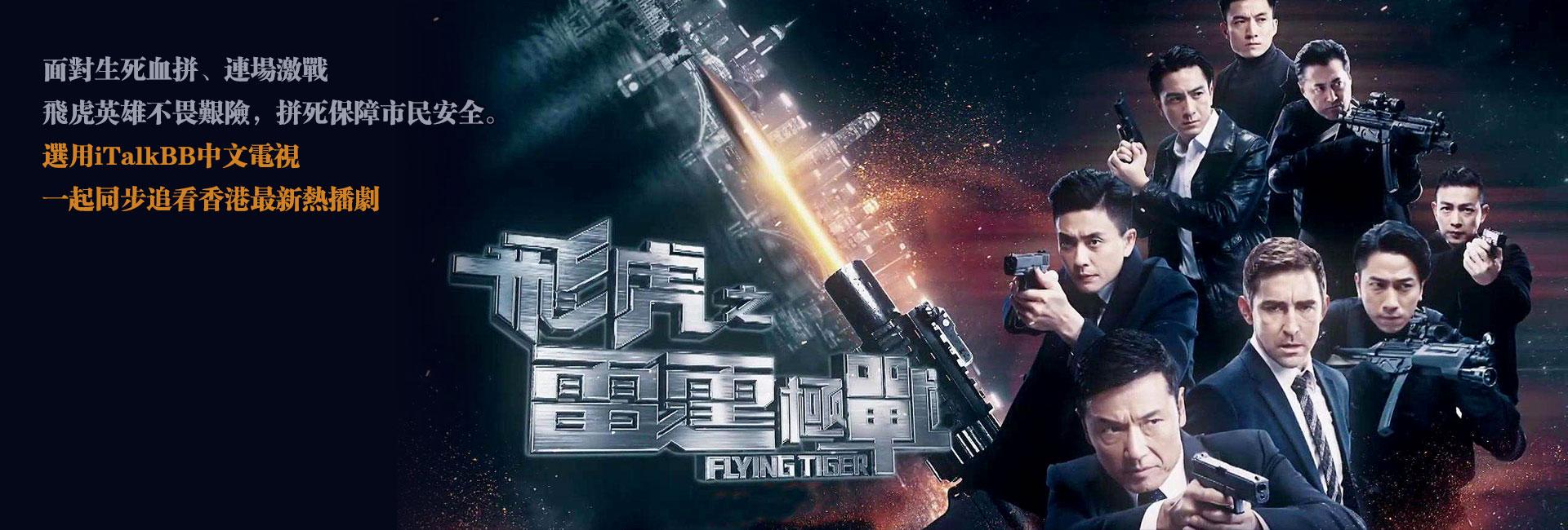 iTalkBB中文電視   產品計劃