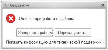 Ошибка при работе с файлом