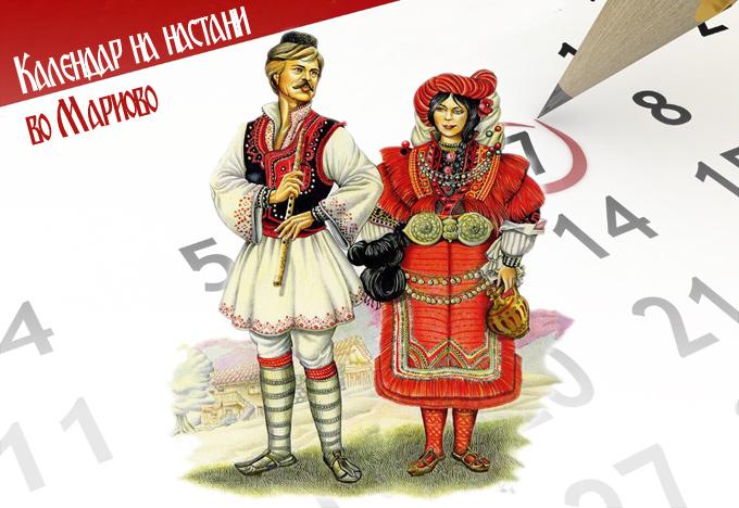 Селски слави и настани во Мариово