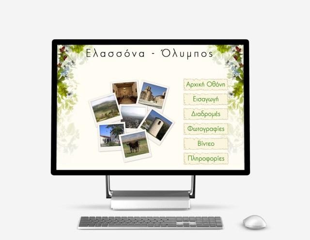 Προμήθεια ψηφιακού υλικού και εφαρμογής προβολής από Infokiosk
