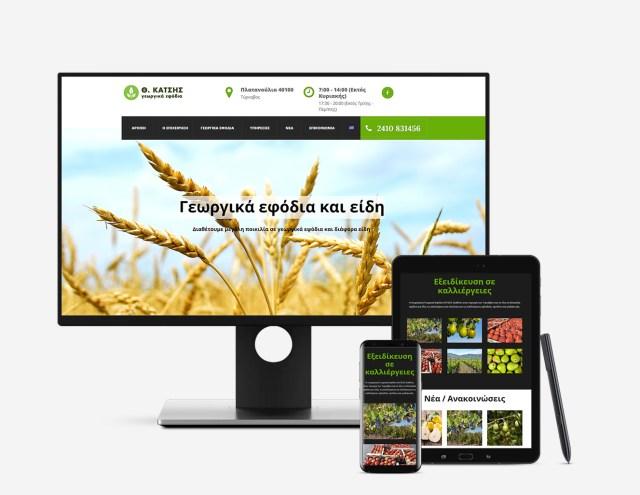 KATSIS AGRICULTURAL SUPPLIES