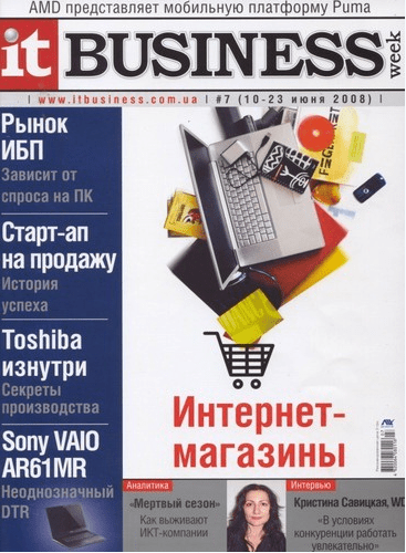 IT Business Номер 2