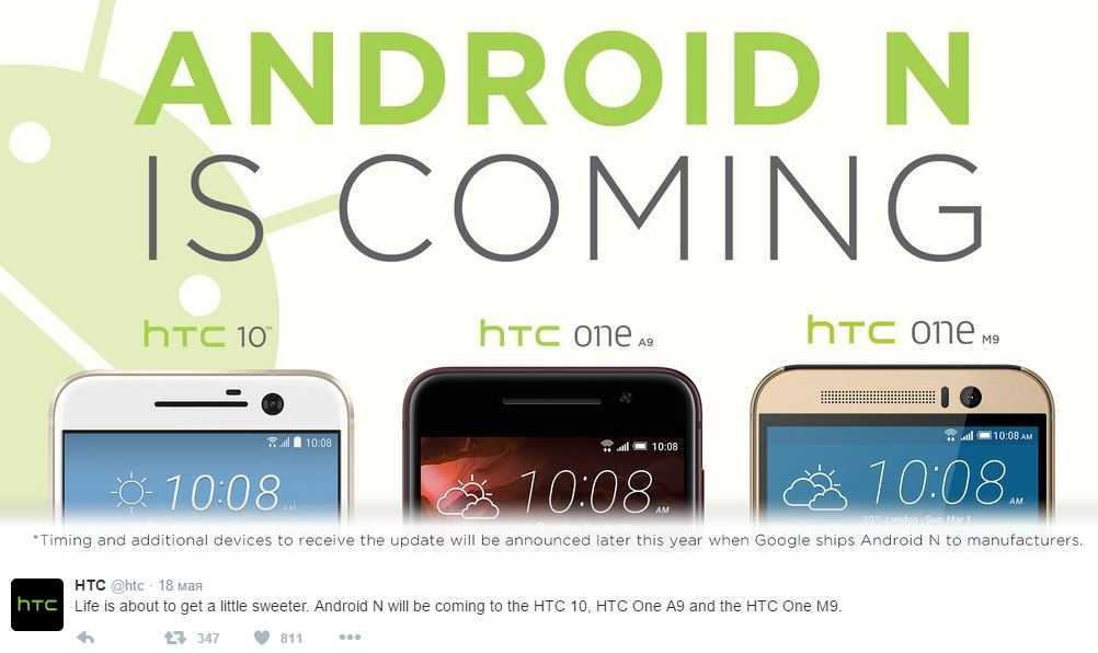 обновление HTC 10, One A9, One M9 Android N
