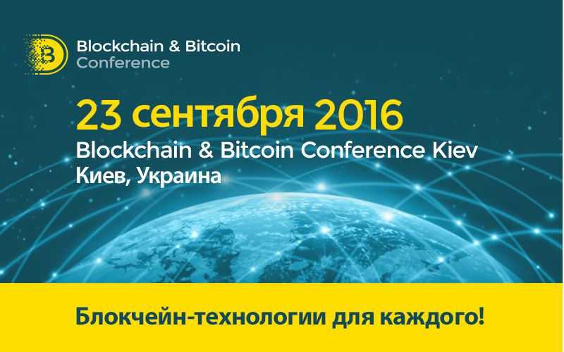 анонс Blockchain & Bitcoin Conference Kiev