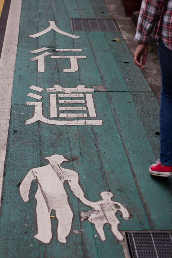 Walking lane in Taipei, Taiwan