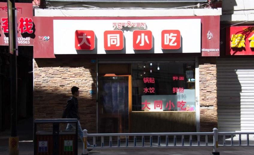 Kangding, Sichuan, China dumpling restaurant