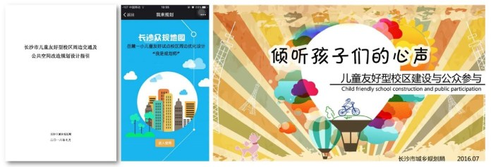 Changsha CFC Publications (Guidelines, Booklets, APP)