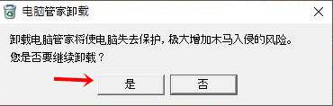 tencent virus variant