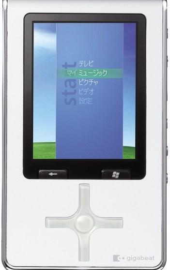 Toshiba Gigabeat