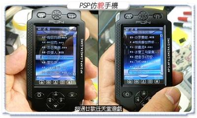 tjrpsp_phone_5.jpg