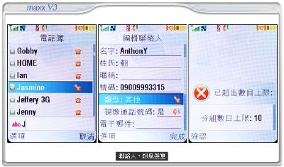 Motorola maxx V3 HSDPA Phone