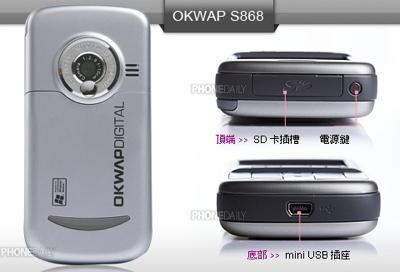 OKWAP S868