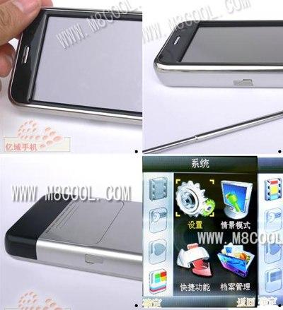 Hua Long IP2000 iPhone Clone