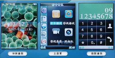 CECT P168 - iPhone Clone