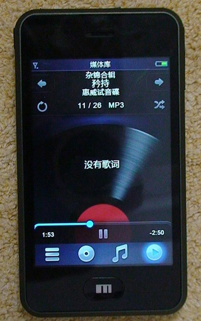 Meizu M8 iPhone Clone