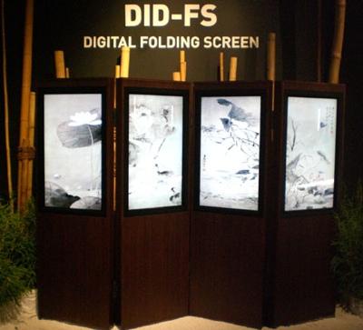 Daewoo DID-FS Digital Folding Screen