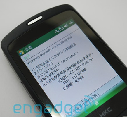 hkc-pearl-pda-phone-wm6-android-4.jpg