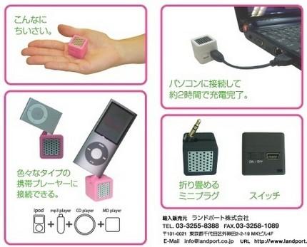 Landport Cube Speaker is so Tiny