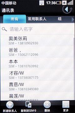 lenovo-ophone-o1-screenshots-12