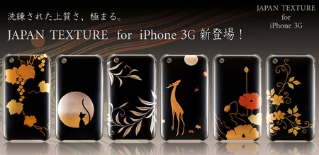 softbank-japan-texture-case-for-iphone-3g-1