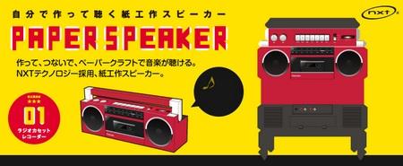 Princeton PSP-NXT Paper Speakers