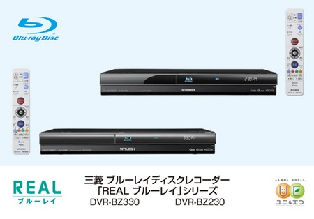 Mitsubishi DVR-BZ330 and DVR-BZ230 Blu-ray DVRs