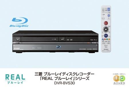 Mitsubishi REAL DVR-BV530 Blu-ray DVR with VHS Player