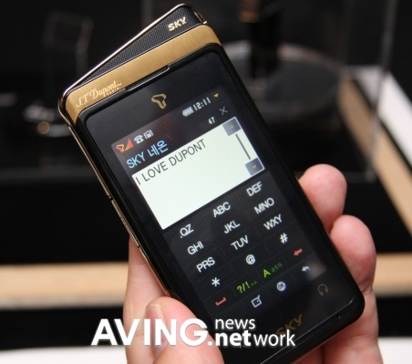 Pantech Sky ST DuPont IM-U510LE Luxury Phone sms