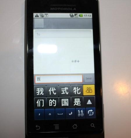 Motorola Milestone Hong Kong Version Chinese handwriting